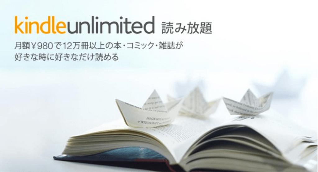本読み放題】Kindle Unlimitedのここがいい!初日から使いまくって ...
